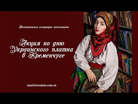 Акция мусульманок в центре города. День украинского платка. ВАМ