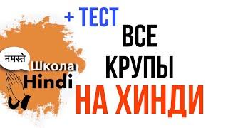 Урок хинди/ Крупы
