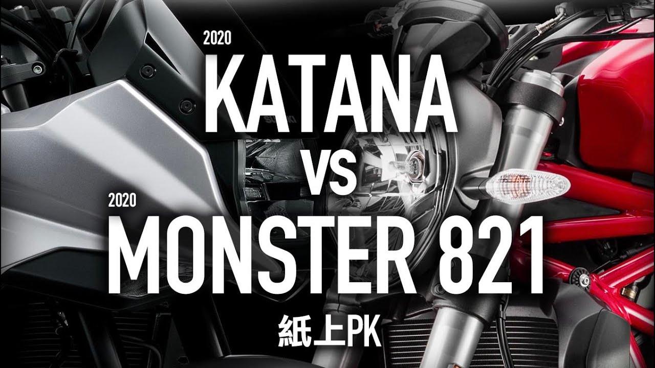 SUZUKI KATANA vs DUCATI MONSTER 821 / 2020紙上PK