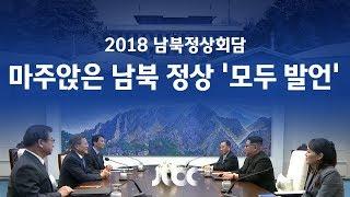 회담장 테이블에 마주앉은 남북 정상 '모두 발언'