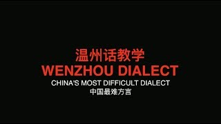 The World's Most Difficult Dialect
