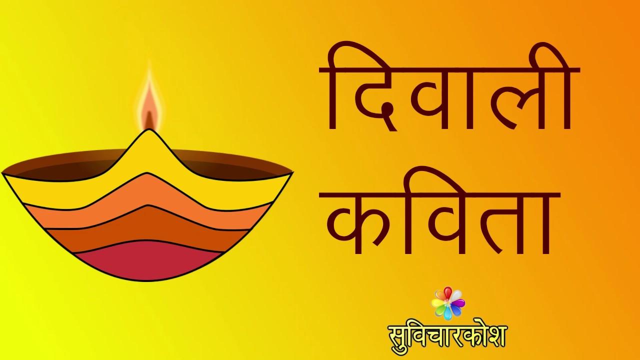À¤¦ À¤µ À¤² À¤ªà¤° À¤•à¤µ À¤¤ Deepavali Kavita Poem On Diwali In Hindi Youtube Deepawali word is the combination of two words, deep means light. द व ल पर कव त deepavali kavita poem on diwali in hindi