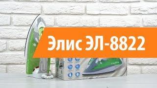 Распаковка Элис ЭЛ-8822 / Unboxing Элис ЭЛ-8822