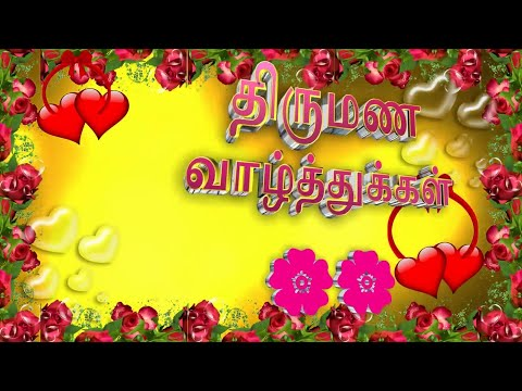 Happy Wedding Anniversary Wishes Free Animated Ecards Tamil Video Youtube