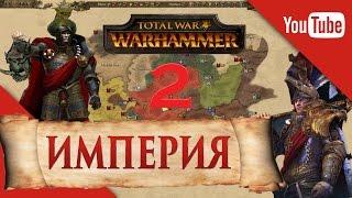 Total War Warhammer Империя - Предатели из Мариенбурга #2