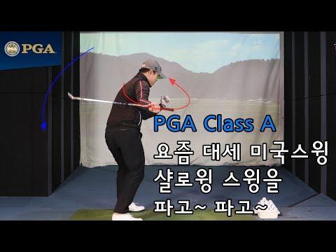 [에이스타골프] 타이거우즈가 하는 미국스윙, 요즘 대세 샬로윙 스윙 파해치기 PGA Class A 박진철 프로