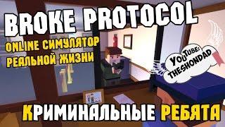 Broke Protocol - Online КРИМИНАЛЬНЫЕ РЕБЯТА