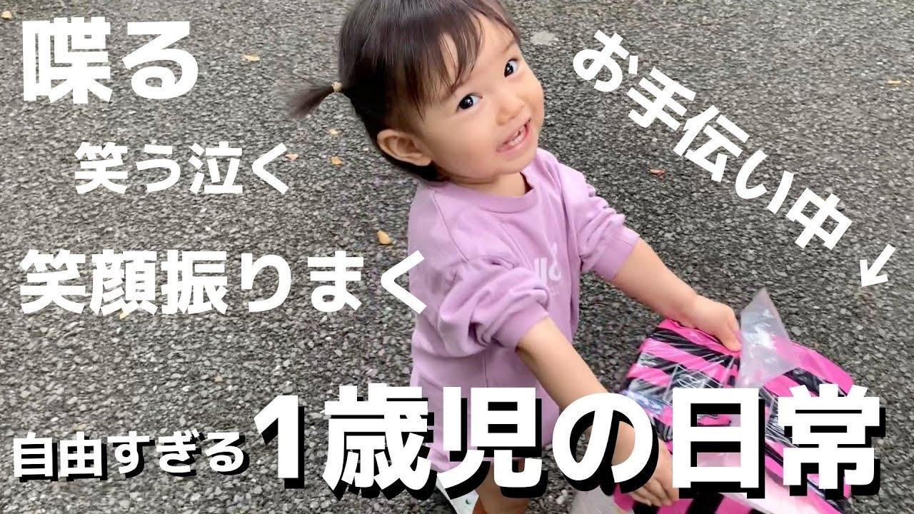 """1歳児の""""おもしろ可愛い""""を集めた動画/funny-cute 15 months baby"""