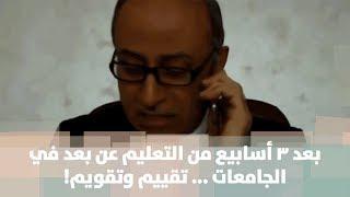د. محمود القيسي - بعد 3 أسابيع من التعليم عن بعد في الجامعات ... تقييم وتقويم!