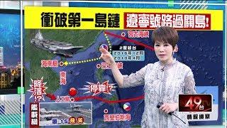 """十點上新聞》陸航母遼寧號首遠航 """"捨近求遠""""繞關島挑釁美"""