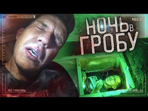 Ночь в гробу...