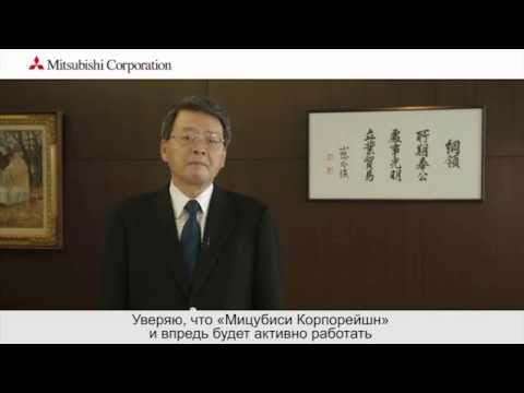 Mitsubishi Corporation congratulates Sakhalin Energy with 20th anniversary