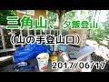 2017/06/17 三角山の午後の様子