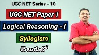 UGC NET Paper 1: Logical Reasoning I Syllogism I In Telugu I by Seshu Creations