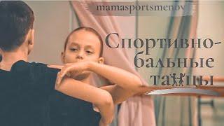 Куда Отдать Ребенка | Бальные Танцы | Обзор Детской Спортивной Секции
