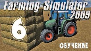 Farming Simulator 2009 (Обучение) C.6 [Обучающее задание 2: Сев].