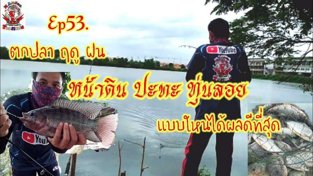 Ep53.ตกปลาหน้าดินกับทุ่นลอยแบบได้ผลดีกว่ากันช่วงฤดูฝน.#ตกปลาหน้าดิน#ตกปลาด้วยทุ่นลอย