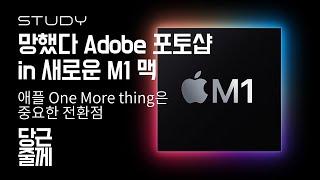 망했다 Adobe 포토샵 in 새로운 M1 맥 [당근줄…
