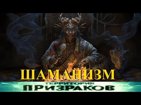 Шаманизм.  Территория Призраков.  Серия 90.