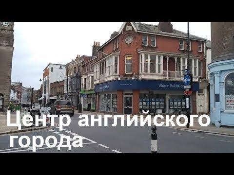 440.Типичный английский  городок. Краткий обзор магазинов в центре