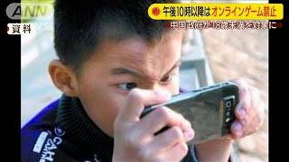 「夜10時以降はゲーム禁止」中国政府の規制に賛否(19/11/07)
