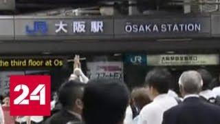 Жертвами мощного землетрясения в Японии стали два человека - Россия 24