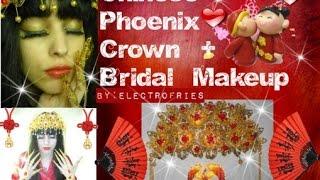 Chinese Phoenix Crown ♔Chinese Bridal Makeup ♔中國鳳凰冠+中國新娘妝