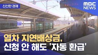 [신선한 경제] 열차 지연배상금, 신청 안 해도 '자동…