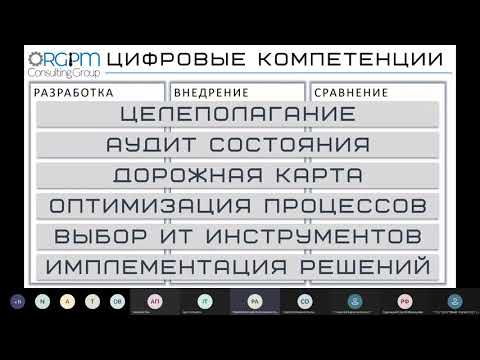 """Цифровые компетенции ORGPM CG"""