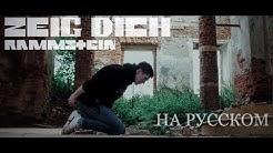 Rammstein - Zeig Dich НА РУССКОМ (ПЕРЕВОД)