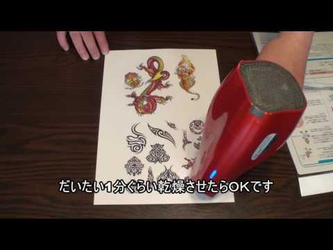 自作タトゥシールの作り方。ものっそ簡単!