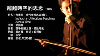 犬夜叉-超越時空的思念 二胡版 by 永安 Inuyasha - To Love's End (Erhu Cover)