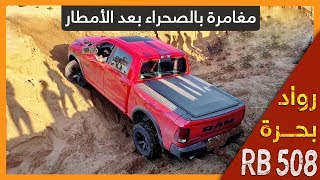 #مغامرة بالصحراء RB 508 - Adventure in desert - Ram 1500 vs Ford 150