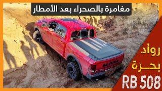 #مغامرة بالصحراء RB 508 - Adventure in desert - Ram 1500 vs Ford 150