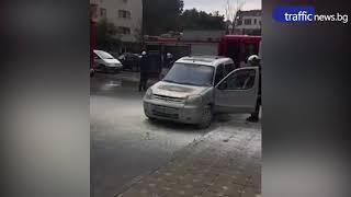 Кола се запали на метри от бензиностанция в Пловдив
