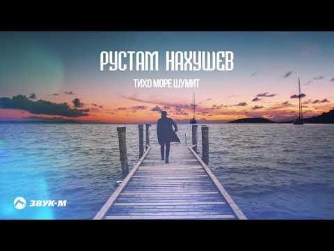 Рустам Нахушев - Тихо Море шумит | Премьера трека 2019