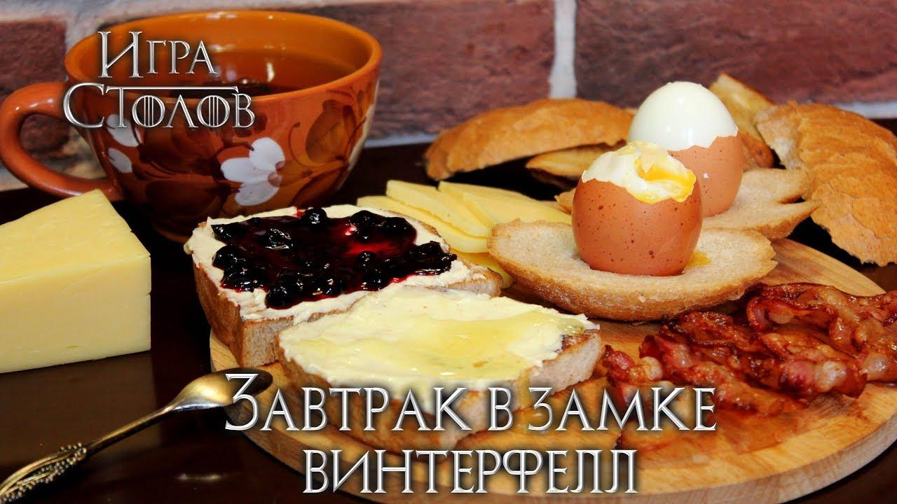 #1 Завтрак в замке Винтерфелл - Игра Столов - Кулинария по вселенной Игры Престолов
