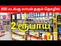 அதிக லாபம் தரும் Mobile Accessories business   Business ideas in Tamil