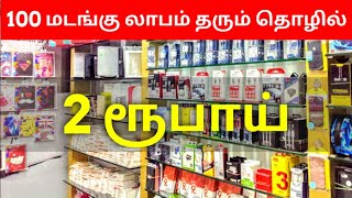 business ideas in tamil, small business ideas in tamil, business ideas, small business,