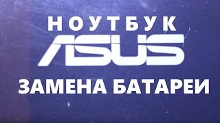 видео Купить аккумулятор для ноутбука ASUS (Асус), цена на аккумулятор для ноутбука ASUS в Москве