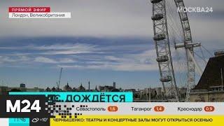 Что происходит в Англии во время пандемии коронавируса - Москва 24