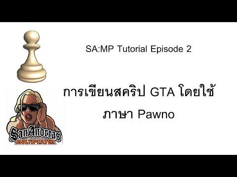 [EP.2] Tech : การเขียนสคริป GTA เบื้องต้น Edition