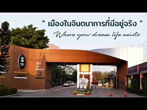 ความคืบหน้าของโครงการเวลเนส เวิลด์ (ประเทศไทย)