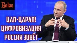 ВЕЧНЫЙ ЗОВ РОССИИ! ЦАП-ЦАРАП!