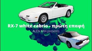 Rx7 white cabrio - Πρώτη επαφή