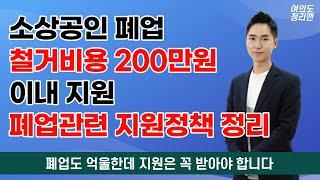 소상공인 점포철거비용 200만원 이내 지원 / 재창업시…