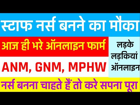 ANMHaryana Staff Nursing Course,GNM,MPHW Male Female Admission 2020 Online Process Detail