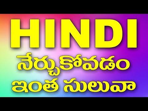 spoken hindi through telugu part 1