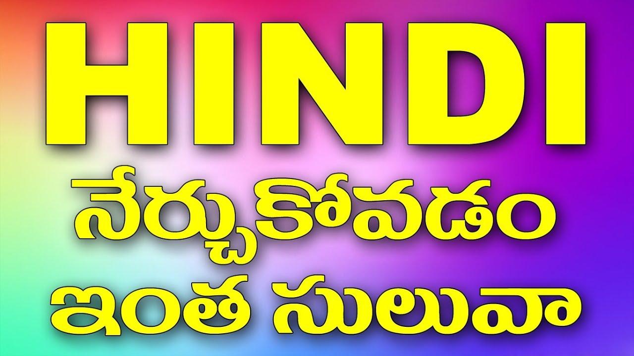 Spoken Hindi Through Telugu Part 1 Youtube