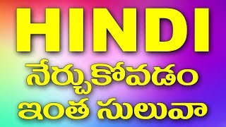 spoken hindi through telugu part 1